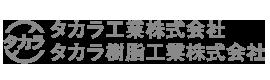 タカラ工業株式会社/タカラ樹脂工業株式会社